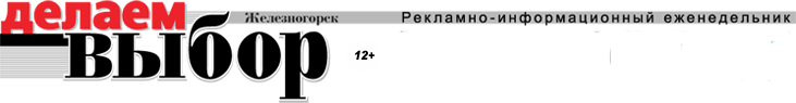 Город железногорск курской области газета делаем выбор бсплатное объявление дать подать бесплатное объявление 178 board index php action add